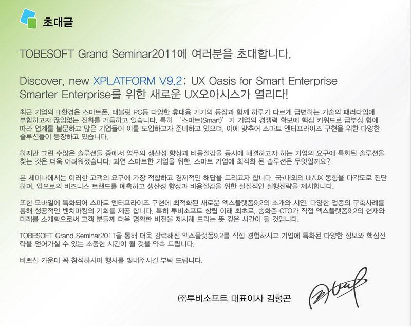 TOBESOFT Grand seminar 2011 초대글